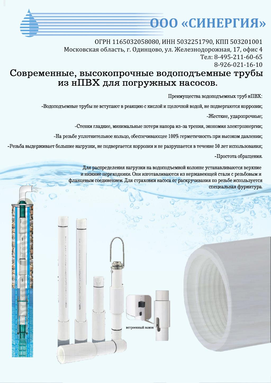 листовкатрубы2 Замена водоподъемной колонны на современные высокопрочные водоподъемные трубы из нПВХ (для погружных насосов).